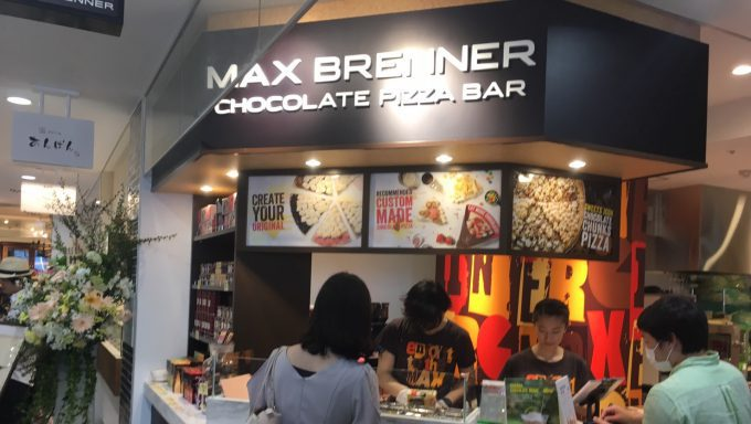MAX BRENNER CHOCOLATE PIZZA BAR ラフォーレ原宿Open記念