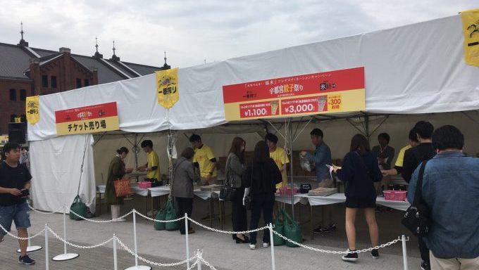 第4回宇都宮餃子祭りin YOKOHAMA