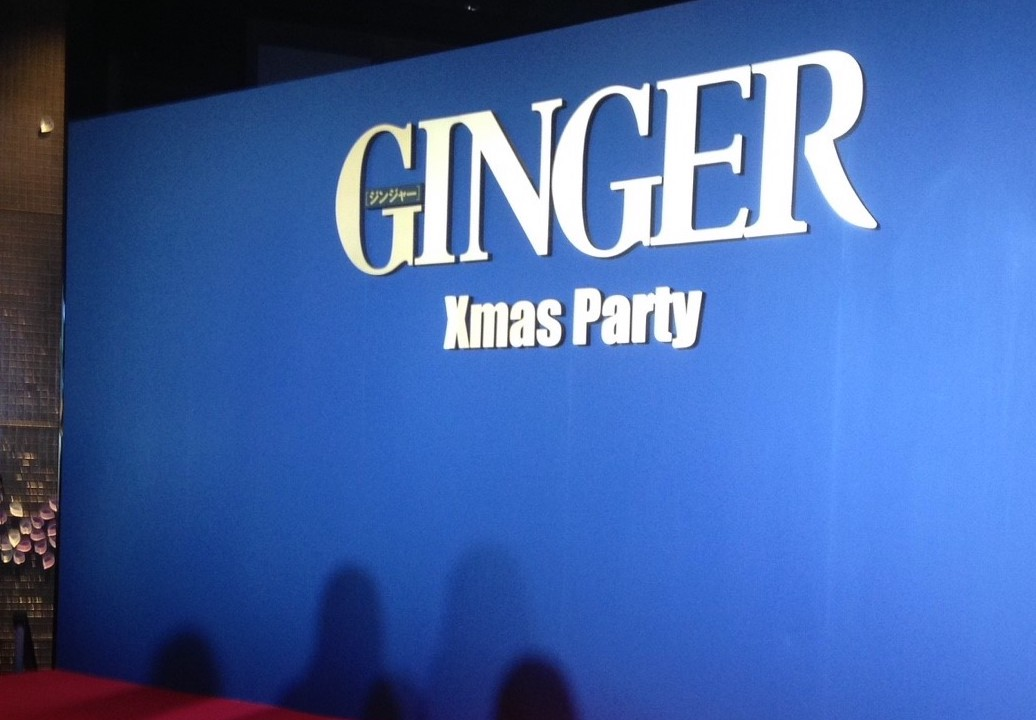 GINGER Xmas Party