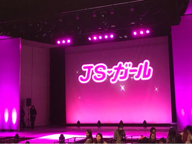 JS Girl Festival