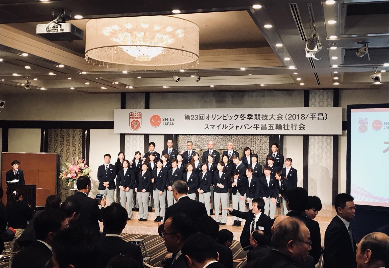 スマイルジャパン(アイスホッケー女子日本代表チーム) 平昌五輪壮行会