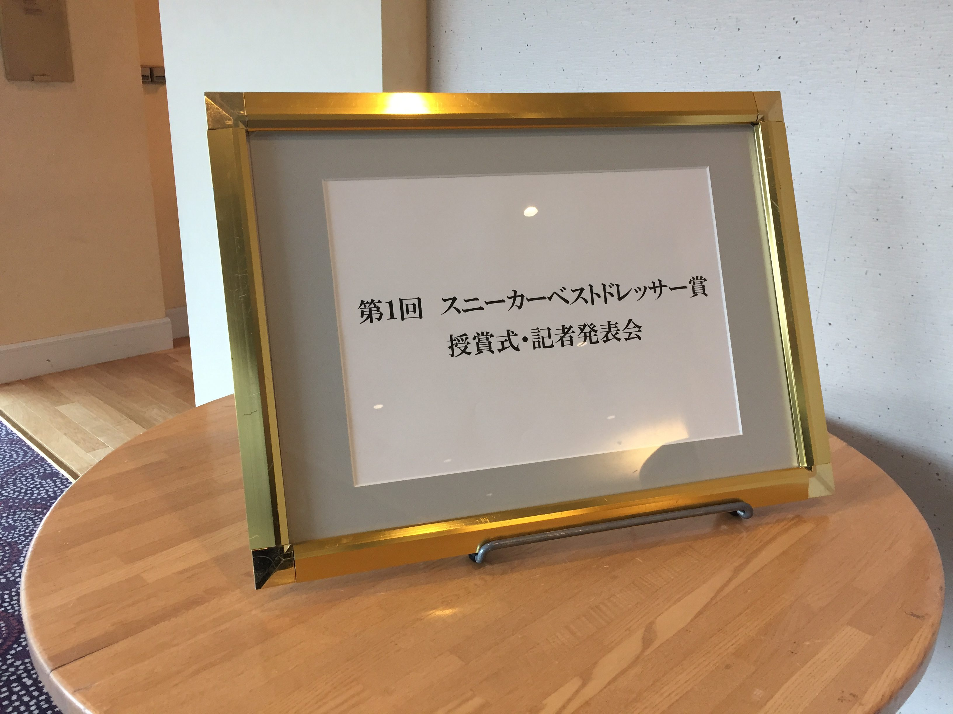 第一回スニーカーベストドレッサー賞 授賞式/記者発表会