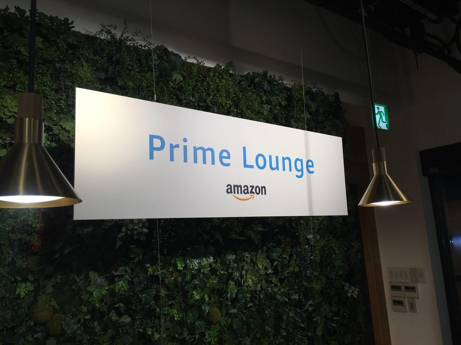 Amazon Prime Lounge 記者発表会・インフルエンサーイベント