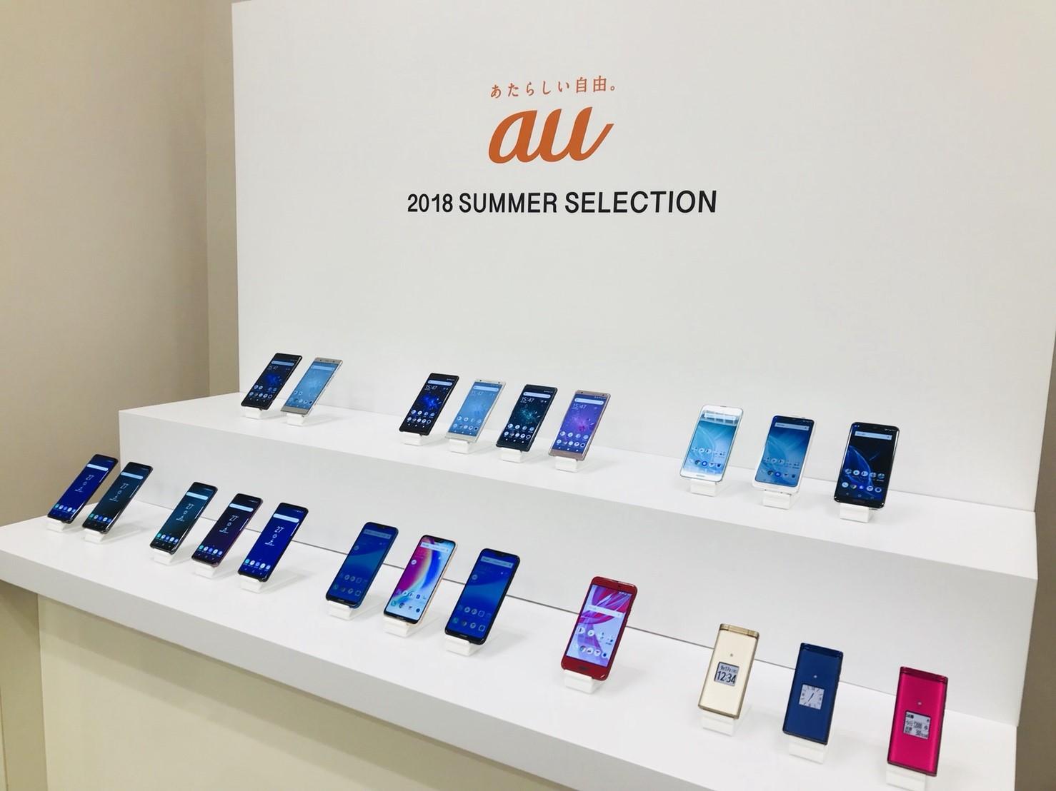 au 2018 SUMMER SELECTION