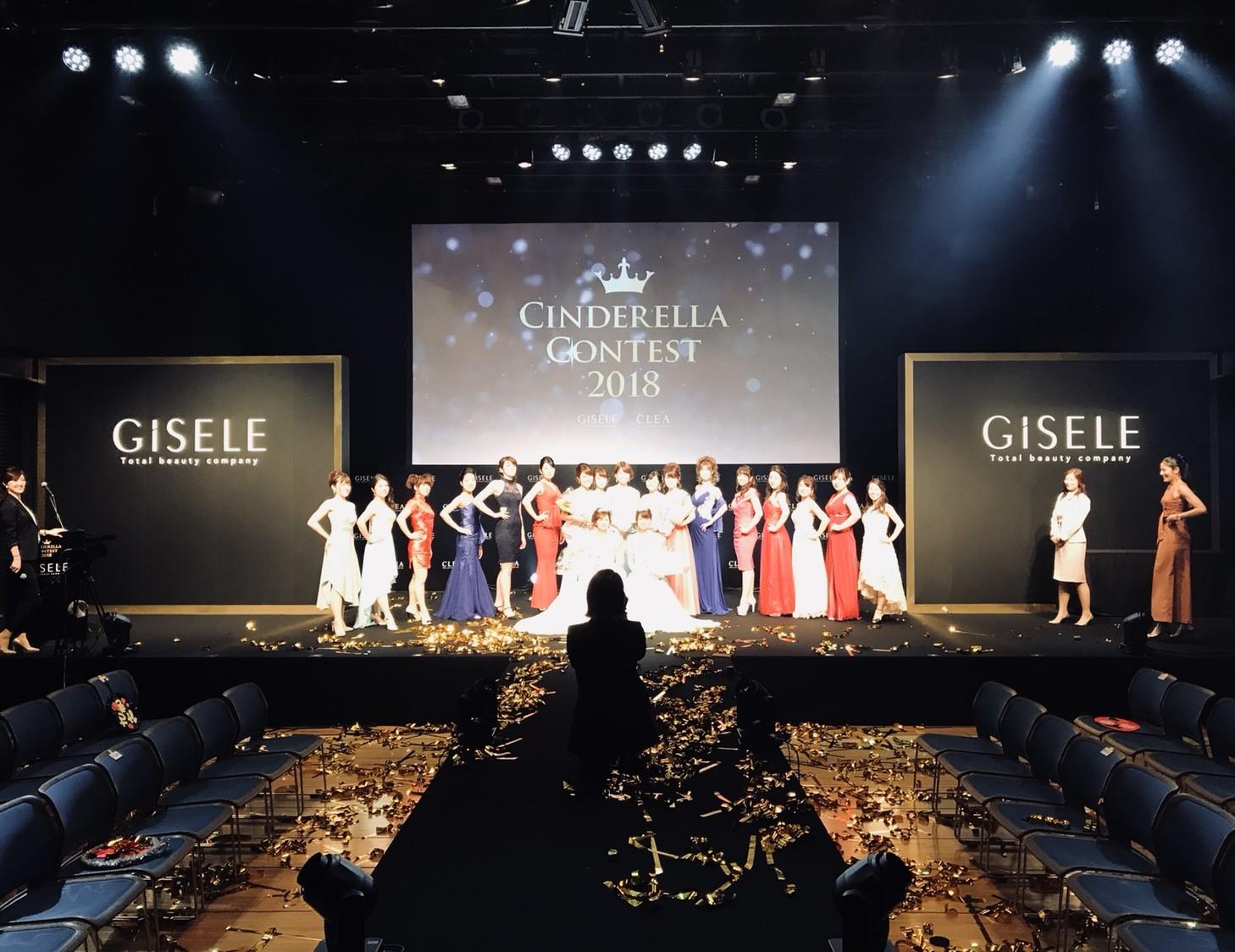 GISELE Cinderella Contest 2018