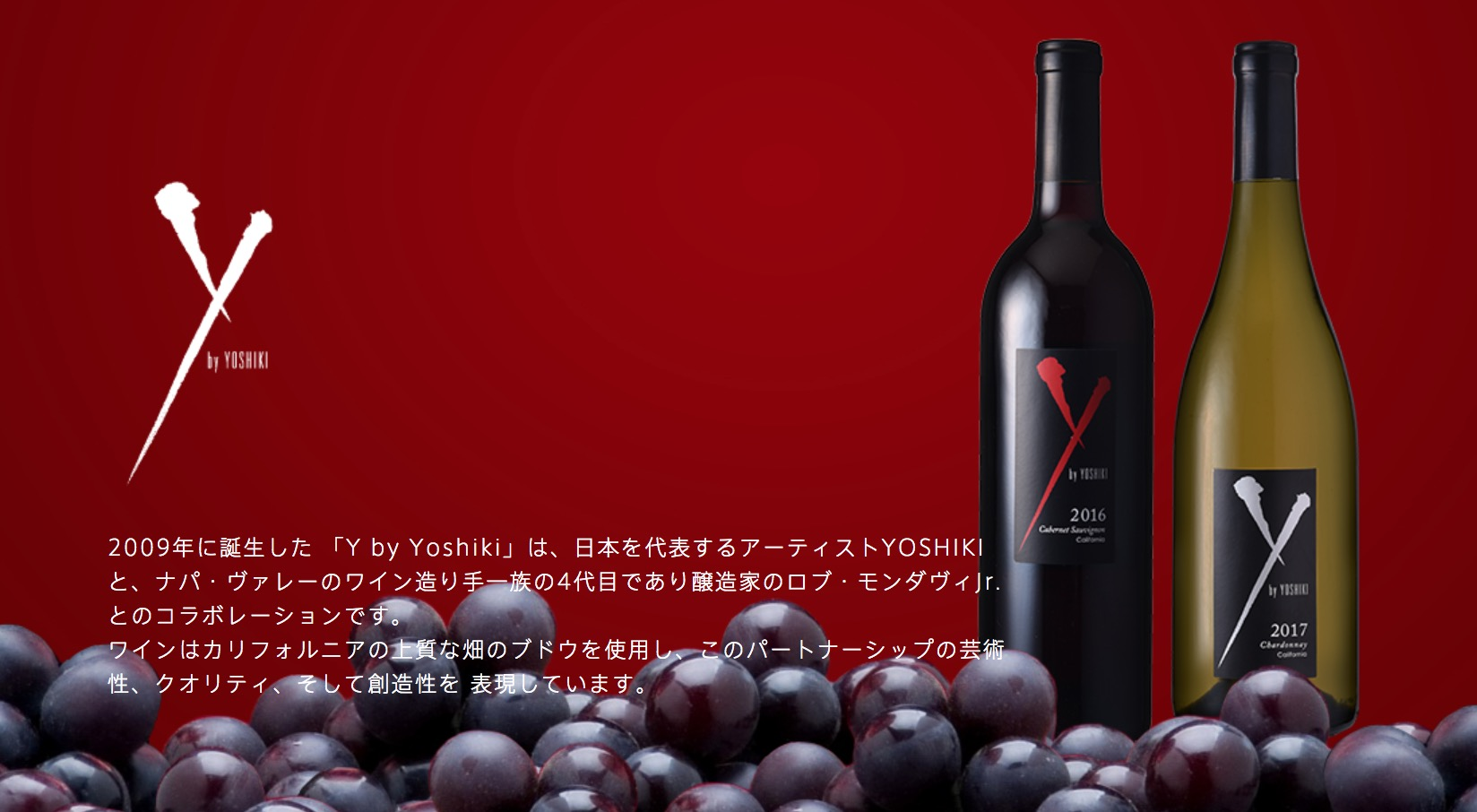 「Y by Yoshiki」新作ワイン発表会&試飲会