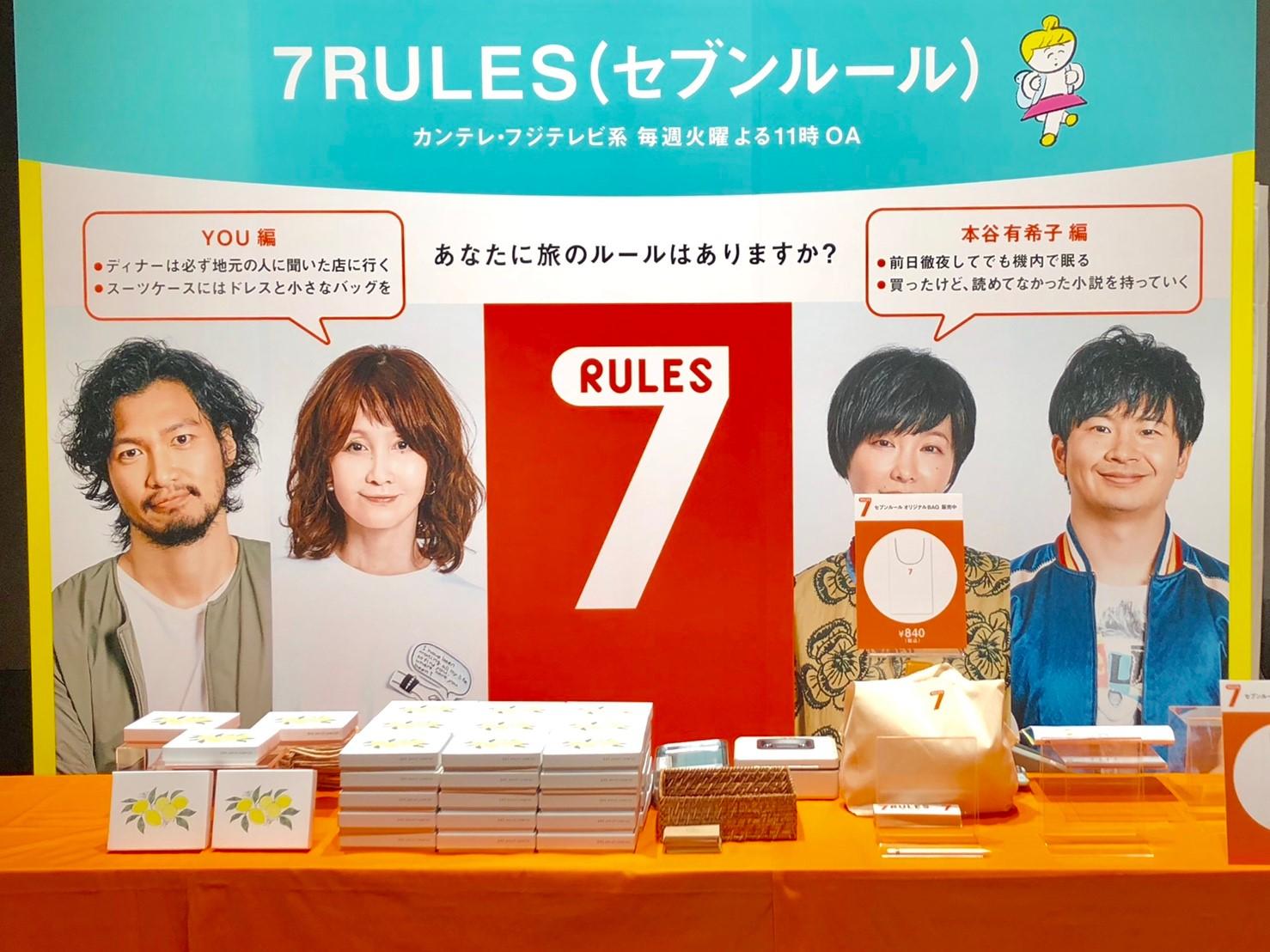 OZの女子旅EXPO2018 「7RULES」
